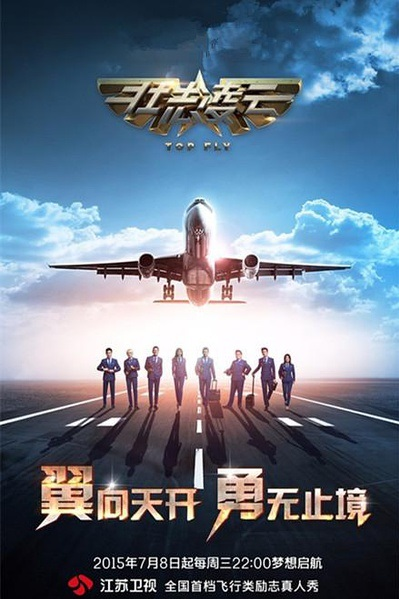 Top Fly 2015 Poster, 2015 Chinese TV show