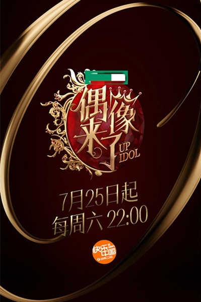 Up Idol 2015 Poster, 2015 Chinese TV show