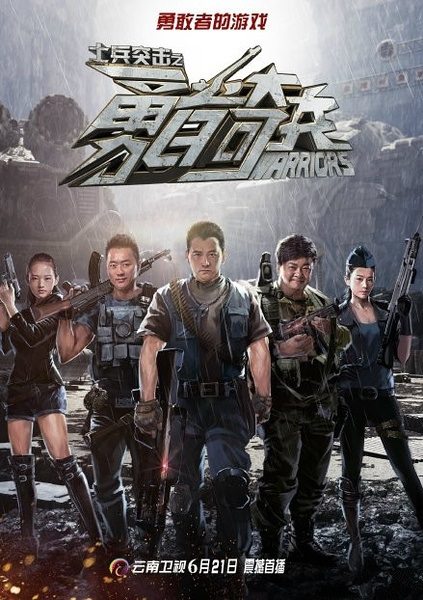 Warriors 2015 Poster, 2015 Chinese TV show