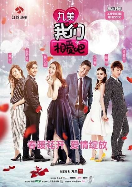 We Are in Love 2015 Poster, 2015 Chinese TV show