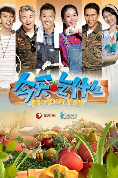 What to Eat Today Poster, 2015 Chinese TV show