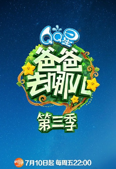 Where Are We Going? Dad Poster, 2015 Chinese TV show