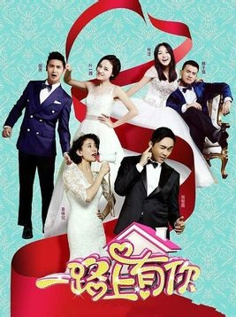 With You Down the Road Poster, 2015 Chinese TV show