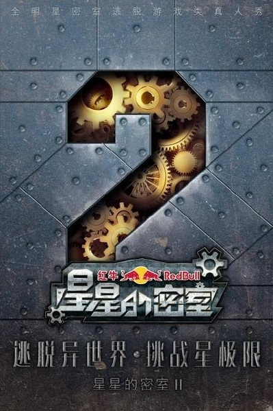 X-space Poster, 2015 Chinese TV show