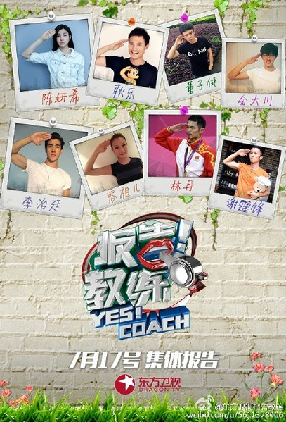 Yes! Coach 2015 Poster, 2015 Chinese TV show