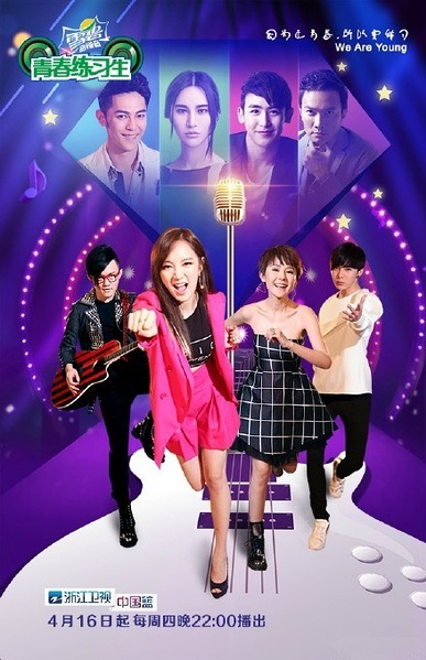 Youth Trainee Poster, 2015 Chinese TV show