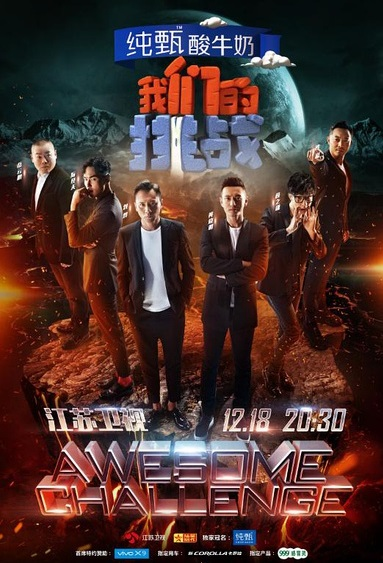 Awesome Challenge Poster, 2016 Chinese TV show