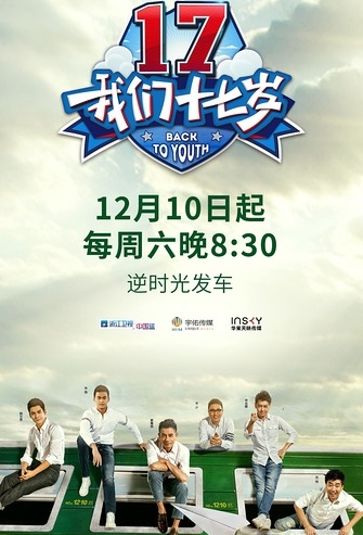 Back to Youth Poster, 2016 Chinese TV show
