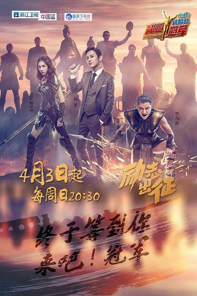Beat the Champions Poster, 2016 Chinese TV show