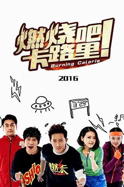 Burning Calorie Poster, 2016 Chinese TV show