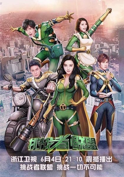 Challenger Alliance 2 Poster, 2016 Chinese TV show