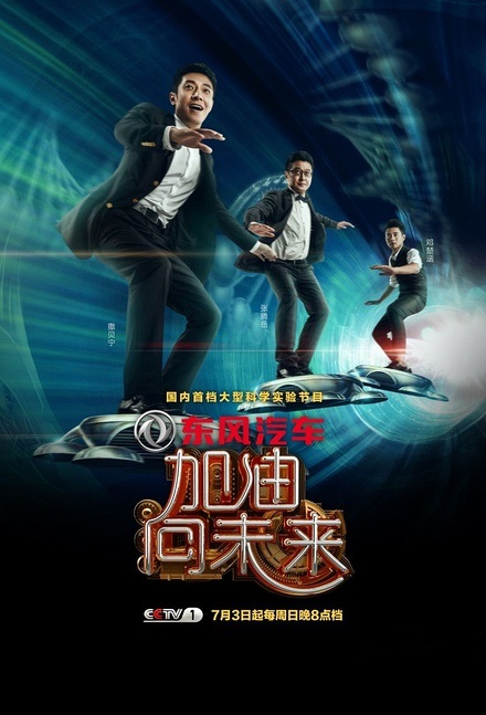 Cheers Science Poster, 2016 Chinese TV show