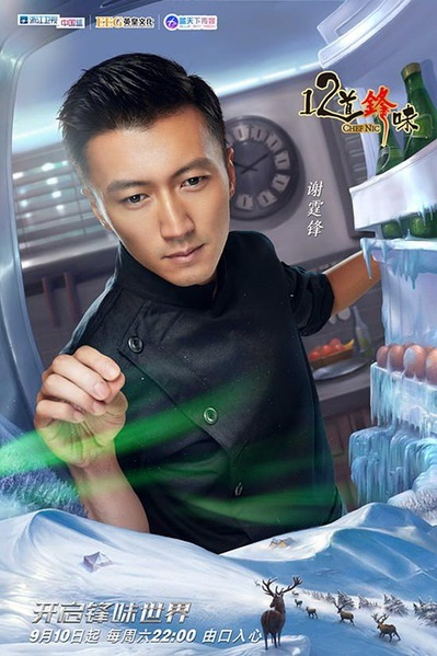 Chef Nic 3 Poster, 2016 Chinese TV show