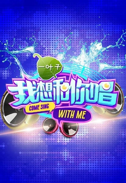 Come Sing with Me Poster, 2016 Chinese TV show