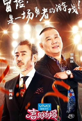 Comedy General Mobilization Poster, 2016 Chinese TV show