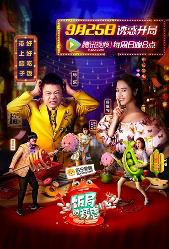 Dinner Temptation Poster, 2016 Chinese TV show