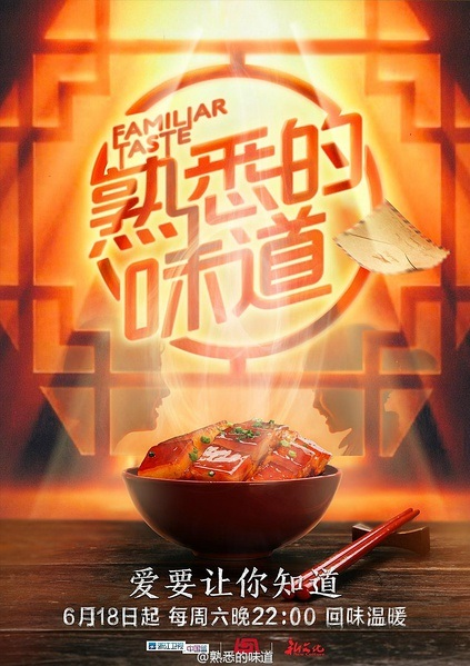 Familiar Taste Poster, 2016 Chinese TV show