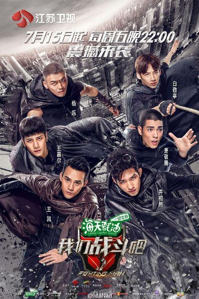 Fighting Man Poster, 2016 Chinese TV show