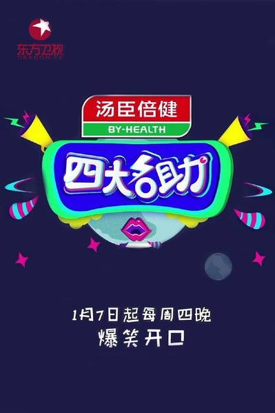 Four Famous Help Poster, 2016 Chinese TV show