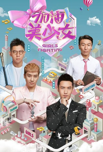 Girls Fighting Poster, 2016 Chinese TV show
