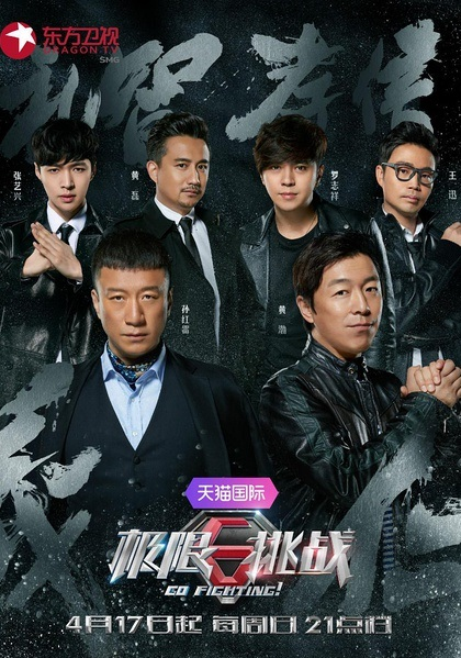 Go Fighting! 2 Poster, 2016 Chinese TV show