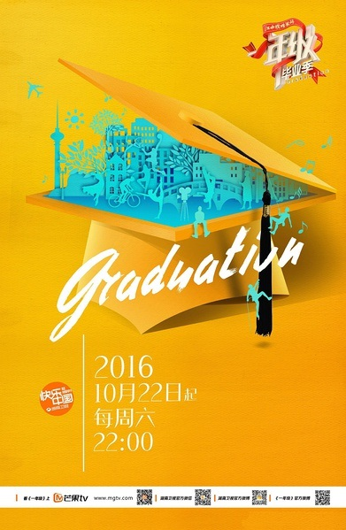 Grade One Graduation Poster, 2016 Chinese TV show