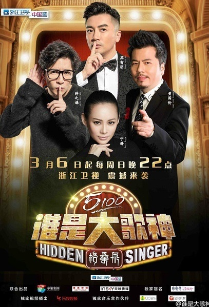 Hidden Singer Poster, 2016 Chinese TV show