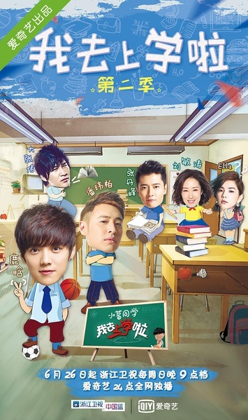 I Go to School 2 Poster, 2016 Chinese TV show