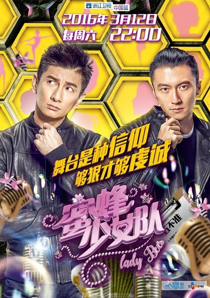 Lady Bees Poster, 2016 Chinese TV show