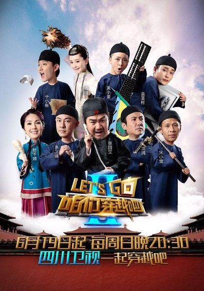 Let's Go 2 Poster, 2016 Chinese TV show