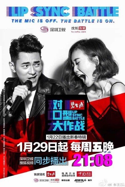 Lip Sync Battle Poster, 2016 Chinese TV show