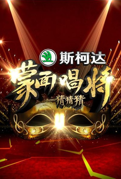 Masked General Poster, 2016 Chinese TV show