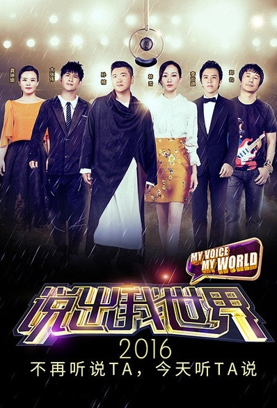 My Voice My World Poster, 2016 Chinese TV show