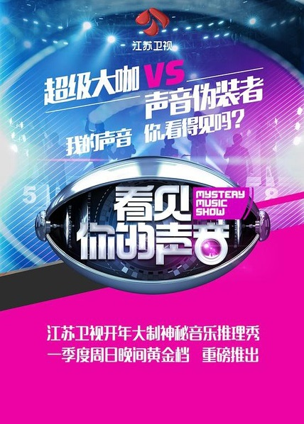 Mystery Music Show Poster, 2016 Chinese TV show