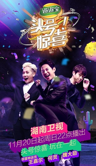 Number One Surprise Poster, 2016 Chinese TV show