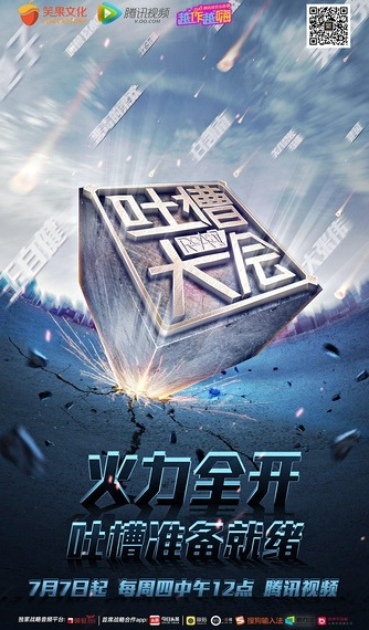 Roast Poster, 2016 Chinese TV show