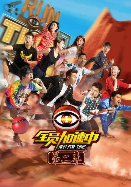 Run for Time 2 Poster, 2016 Chinese TV show