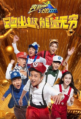 Running Man Poster, 2016 Chinese TV show