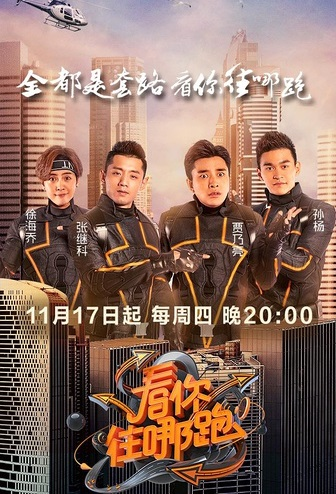 See Where You Run Poster, 2016 Chinese TV show