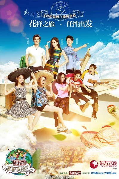 Sisters Over Flowers 2 Poster, 2016 Chinese TV show
