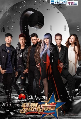 Sound of My Dream Poster, 2016 Chinese TV show
