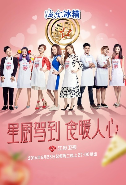 Star Chef 3 Poster, 2016 Chinese TV show