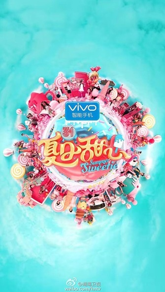 Summer Sweetie Poster, 2016 Chinese TV show