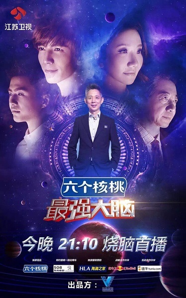 Super Brain Poster, 2016 Chinese TV show