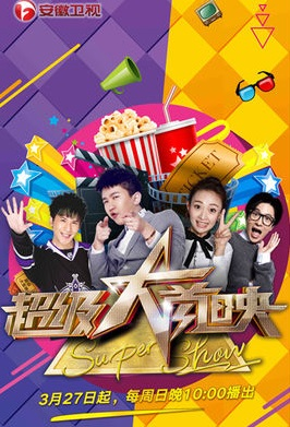 Super Show Poster, 2016 Chinese TV show