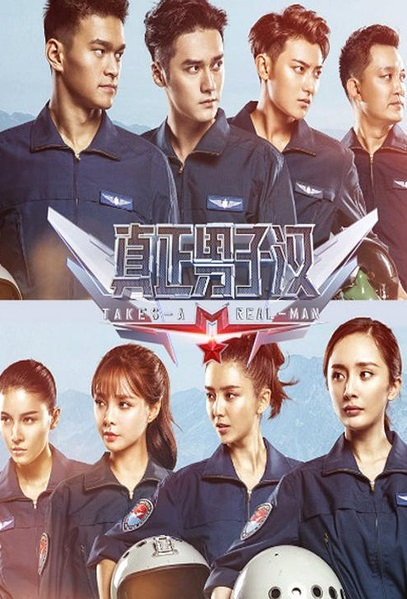 Takes a Real Man 2 Poster, 2016 Chinese TV show