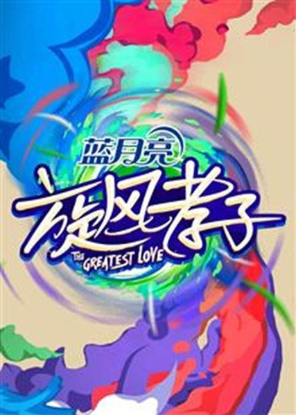 The Greatest Love Poster, 2016 Chinese TV show