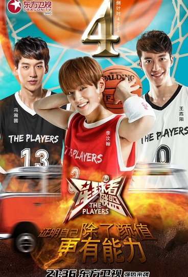 The Players Poster, 2016 Chinese TV show