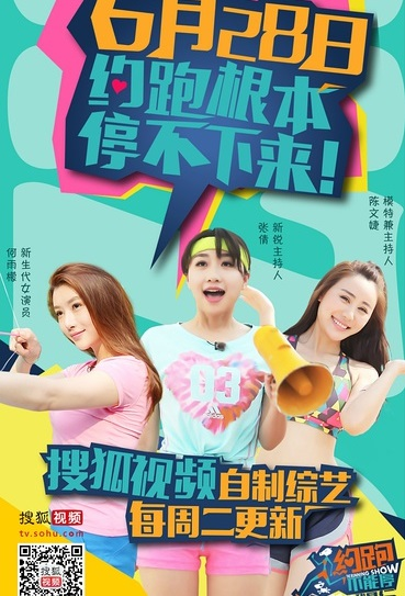 The Running Show Poster, 2016 Chinese TV show