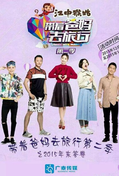 Travel with Parents 2 Poster, 2016 Chinese TV show